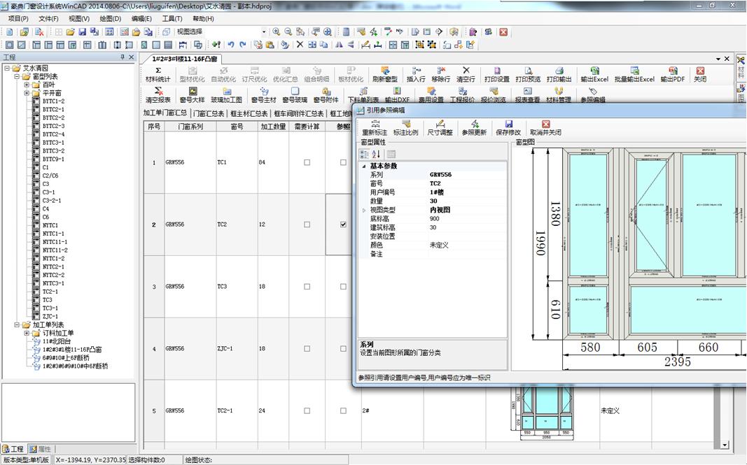豪典门窗设计软件wincad 2015